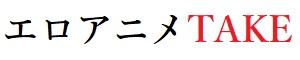 エロアニメTAKE